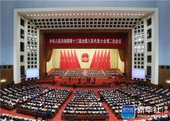 【视频】十三届全国人大二次会议在北京闭幕