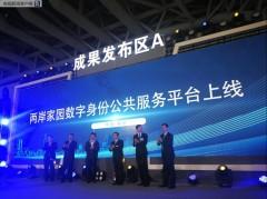 数字中国丨全国首个两岸家园数字身份公共平台上线 台湾居民可享受一码通行
