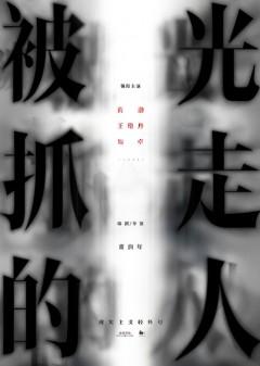 《被光抓走的人》概念海报发布 黄渤加盟