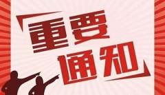 哈尔滨市交警部门发布端午出行提示