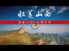 锦绣中华·大美山川丨山西:表里山河 土厚水深