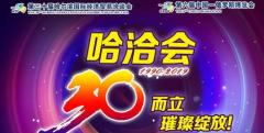 30小时!超长融媒体直播来啦!打卡哈洽会,黑龙江广播电视台给你精彩!