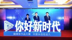 """讴歌伟大时代 记录奋进中国——第二届""""你好新时代""""融媒体作品大赛在上海正式启动"""