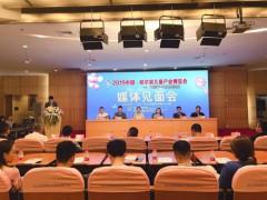 2019哈尔滨儿童产业博览会媒体见面会成功举办
