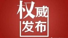 黑龙江省主要水文监测断面水情(最新):松花江哈尔滨站水位上涨