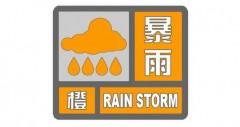 黑龙江省气象台发布暴雨橙色预警信号