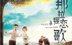 援疆題材《那拉提戀歌》揭幕2019北京喜劇周