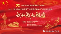 """(第六场)2019""""迷人的哈尔滨之夏""""""""市民音乐嘉年华""""系列文化活动"""