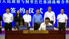 马云:阿里巴巴投资必过山海关,与黑龙江签约项目近期要见效