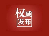 黑龙江省多地强降雨致图佳线 林密线56趟旅客列车停运