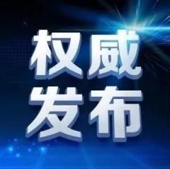 黑龙江省气象台发布全省天气预报