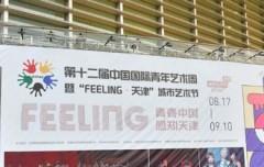 200余台中外优秀剧目将登场第十二届中国国际青年艺术周