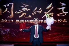 2019最美科技工作者邢繼:創華龍一號,鑄國之重器