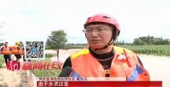 【视频】农户不听劝回家喂猪遭洪水围困 脱险后被拘三日