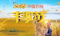 【航拍视频】出发!向方正:2019中国农民丰收节黑龙江主会场!