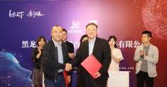 就在今天!这两家机构签订的一项协议,为龙江发展再添新动能!