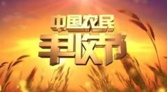 """丰收节黑龙江主会场探班,小编带你提前""""撩""""!"""
