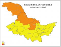 黑龙江省发布森林火险橙色预警 大兴安岭 黑河 伊春森林草原火险气象等级高