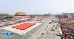 庆祝中华人民共和国成立70周年大会在京隆重举行习近平发表重要讲话并检阅受阅部队