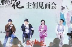话剧《我爱桃花》:张国立首导,小沈阳首演