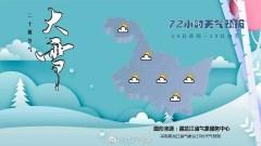 """""""小歡喜""""之短暫回暖!天氣多變謹防感冒!"""