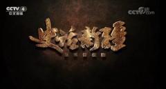 《史話新疆》 第十五集 高昌故城