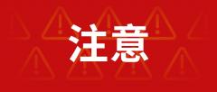 牡丹江市2月2日新增确诊病例行动轨迹、2月1日确诊病例行动轨迹补充