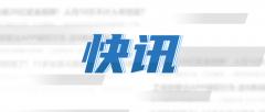 """黑龍江:防護物資生產線""""極速""""落地記"""