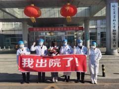 大庆市又一患者治愈出院