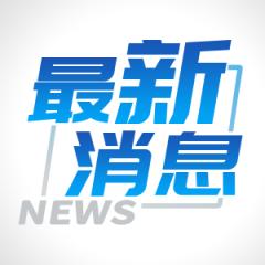 注意!今日黑龍江省將迎來中到大雪