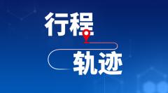 请注意!哈尔滨市公布2月20日新增3例确诊新冠肺炎病例活动轨迹