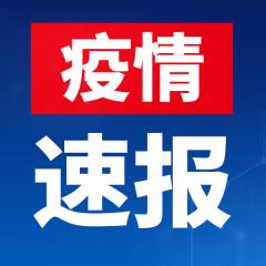 黑龙江:新增确诊病例0!新增疑似病例0!