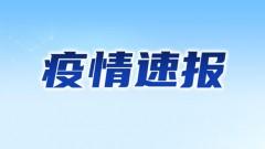 最新疫情|黑龙江省3月15日无新增确诊病例 无新增疑似病例