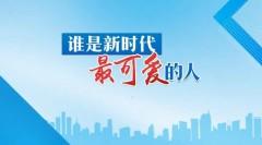 大医张伯礼——他是长者,是父亲,更是共产党员!