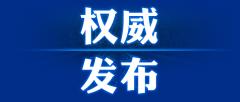 上海:确保市重大工程3月底前全面复工