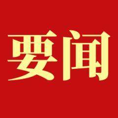 独家视频丨习近平考察杭州湿地保护利用和城市治理情况