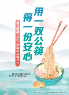 人民日报公筷公益广告