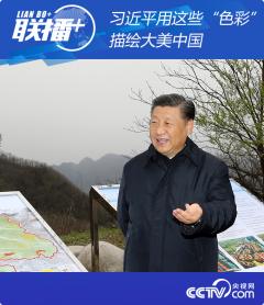 """联播+丨习近平用这些""""色彩""""描绘大美中国"""