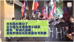 """情報顯示:""""修例風波""""前,有香港暴徒曾赴臺南""""軍訓""""?!"""
