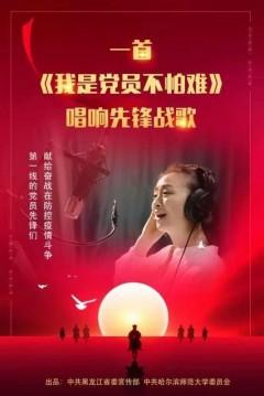 黑龙江:一首《我是党员不怕难》唱响先锋战歌