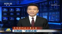 央媒关注黑龙江小康生活报道集锦(三)