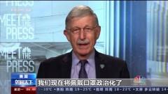 美国国立卫生研究院院长:戴口罩不应政治化 病毒检测结果慢