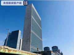 中国常驻联合国代表团发言人发表关于美常驻代表涉华错误言论的声明