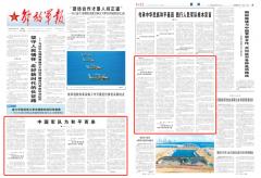特稿丨中国军队为和平而来