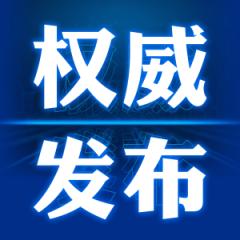 (受权发布)中国共产党第十九届中央委员会第五次全体会议公报