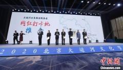 """2020北京大运河文化节启动 文化遗产""""云上""""呈现"""