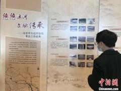 北京公布大运河文化带最新考古成果