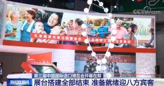 第三届中国国际进口博览会:展台搭建全部结束 准备就绪迎八方宾客