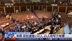 美媒:涉冲击国会事件 首批逮捕150人中21人具有军方背景