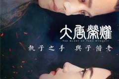 《大唐荣耀》曝海报 景甜任嘉伦虐心相守